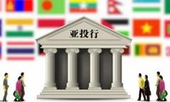 China da la bienvenida a dos solicitantes más para el BAII
