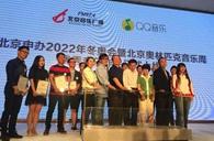 Beijing lanza canciones para los Juegos Olímpicos de 2022