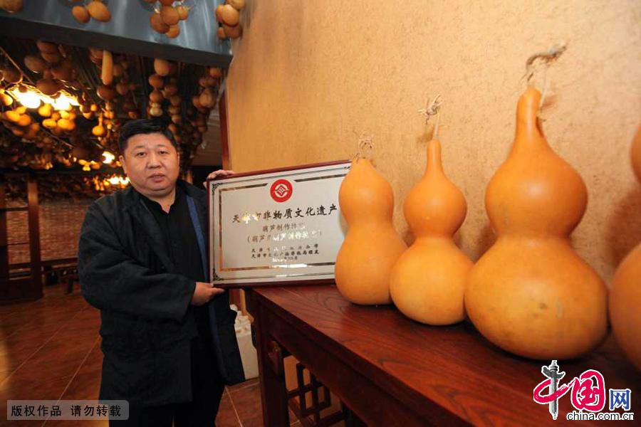 Enciclopedia de la cultura china: Zhaowei y sus calabazas 1