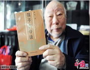 La vida como coleccionista de palillos de Lan Xiang