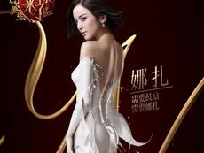 Estrellas chinas posan en vestido de leche