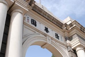 Tsinghua se clasifica en la mejor posición mundial en el campo de la ingeniería
