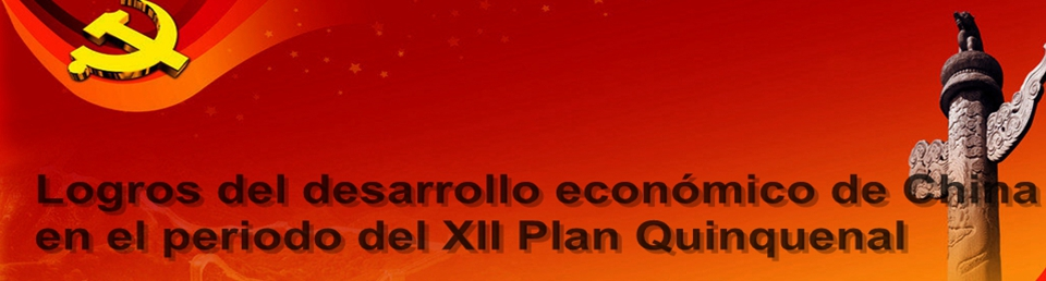 Resumen de los logros del desarrollo económico de China en el periodo del XII Plan Quinquenal
