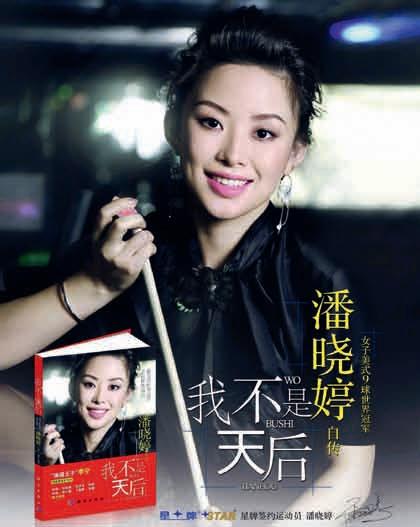 La popularidad del billar en China 2