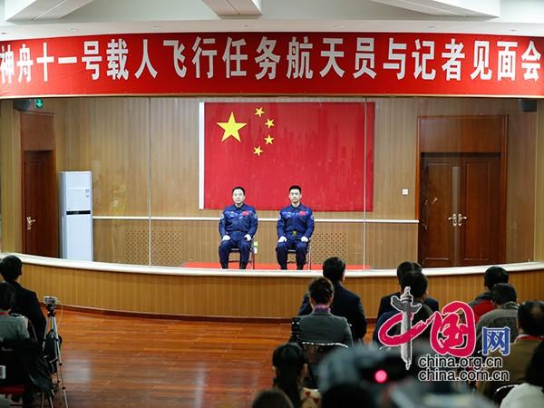 Transmisión de la conferencia del encuentro de astronautas antes del lanzanmiento del Shenzhou-11