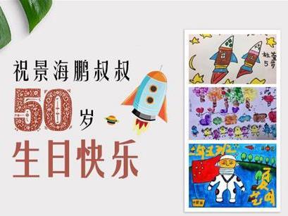 Tarjeta de cumpleaños para taikonauta Jing Haipeng, elaborados por niños