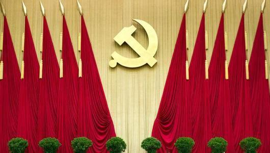 Sexta sesión plenaria del XVIII Comité Central del Partido Comunista de China
