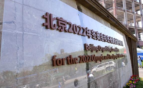 Beijing busca talentos internacionales para JJ.OO de Invierno 2022