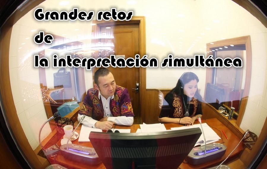 Interpretación simultánea