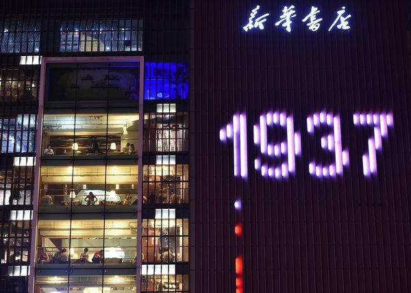 La cadena de librerías Xinhua cumple 80 años