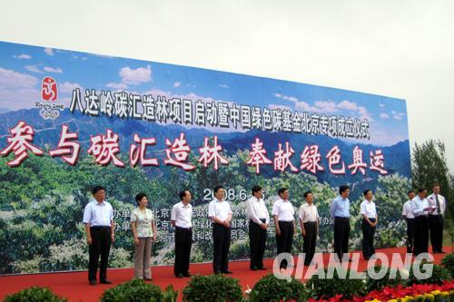 A forest carbon sequestration project started in Beijing's Badaling Forest on Thursday.