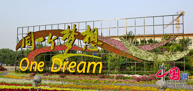 In the eastern corner of Tian'anmen Square, the flower terrace themed 'The whole world celebrates the Olympic gathering' with the Olympic slogan 'One Dream'
