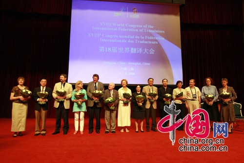 The XVIII International Federation of Translators (FIT) World Congress closed on August 7 at the Shanghai International Convention Center.