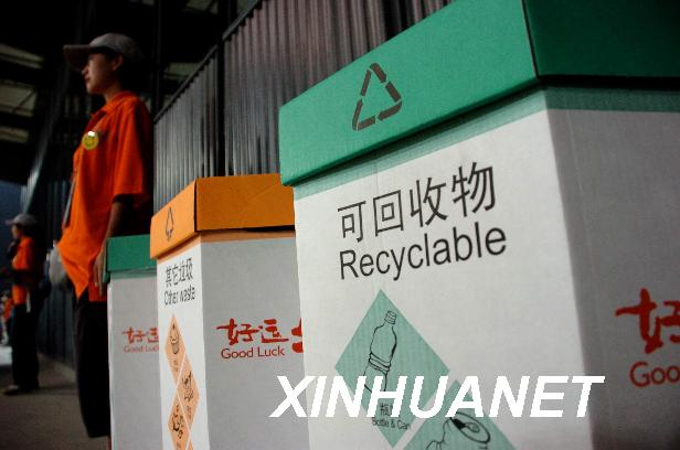 Classified garbage bins in Beijing. [Xinhua]