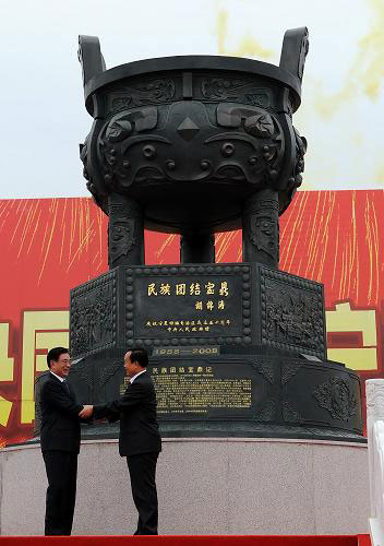 He Guoqiang, a member of the Political Bureau Standing Committee of the CPC Central Committee and secretary of the Central Commission for Discipline Inspection of the Communist Party of China (CPC), shakes hands with Chen Jianguo, party chief of Ningxia Autonomous Region, at the present delivery ceremony on Monday, September 22, 2008. [Xinhua]