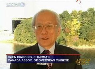 Chen Bingding, Chairman of Canada Association of Overseas Chinese