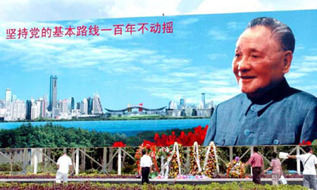 deng xiaopings economic reform For mr deng, china's economic reform could only occur under the authoritarian rule of the communist party  deng xiaoping was born deng xixian to a landlord family in the heart of.