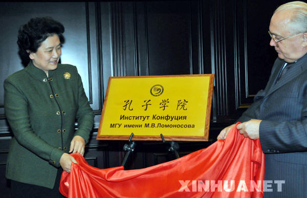 Visiting Chinese State Councilor Liu Yandong on Monday attended the unveiling ceremony of the Confucius Institute at Moscow University, pledging to further enhance cultural exchanges between China and Russia.