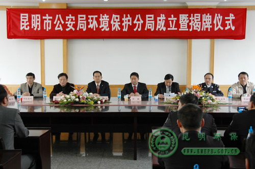 A 60-strong police force was formed under the municipal public security bureau on Tuesday in Kunming, capital of Yunnan Province. It will be responsible for dealing with criminal acts in environmental pollution within the city, as well as assisting the environment bureau with administrative law enforcement.