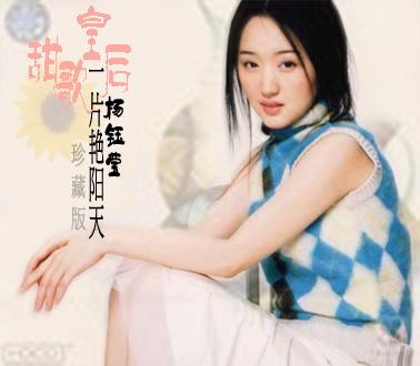 Pop singer Yang Yuying