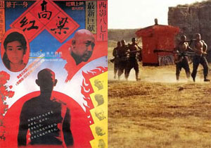 A poster and a still from Red Sorghum