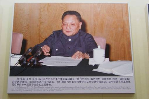 Deng Xiaoping's December 13, 1978 speech entitled 'Emancipate the mind, seek truth from facts and look to the future together' became a clarion call for the Reform and Opening-Up policy. [Maverick Chen/China.org.cn]