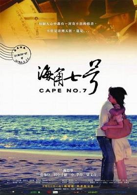 Poster of 'Cape No.7'