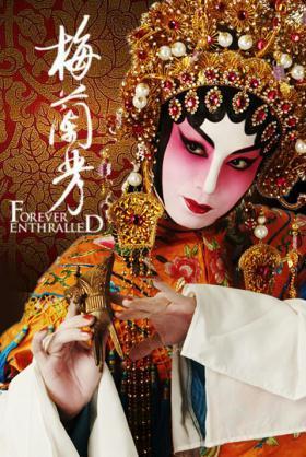 peking opera exhibit opens in moscow chinaorgcn