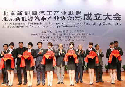 Guests applaud at the founding ceremony of the alliance of new-energy automotives in Beijing, March 14, 2009. [cnr.cn]