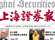 Shanghai Airlines loses 1.25 billion yuan