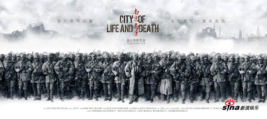 A poster of 'City of Life and Death'