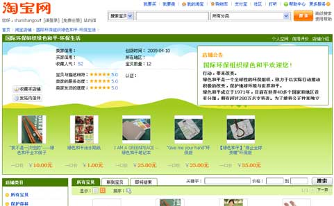 Environmental campaign group Greenpeace has opened an online shop on Taobao, the Chinese version of eBay.