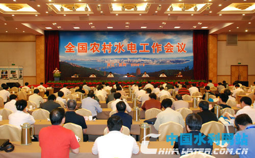 An industry conference on rural water resources is held in Hangzhou, capital of east China's Zhejiang Province, on May 16-17, 2009.