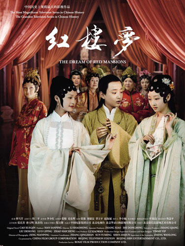 A poster of the newly made TV version of 'The Dream of Red Mansions'