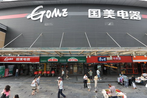 Gome to raise HK$3.24b via bonds, shares