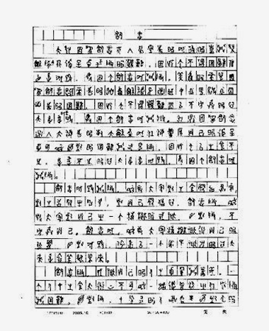 Huang Ling rewrote his composition Familiar after sitting the university entrance examination. Huang loves ancient oracle bone characters and is determined to continue studying and researching in this field.