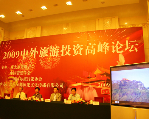 Tourism industry experts and entrepreneurs met for a travel forum summarizing the achievements of China's travel segment at the Great Hall of the People in Beijing on Sunday, August 16, 2009. [Photo:CRIENGLISH.com]