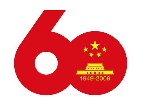 The symbol of celebrations during the National Day for new China's 60th founding anniversary unveiled on Tuesday, September 1, 2009. [Photo: Legal Daily]