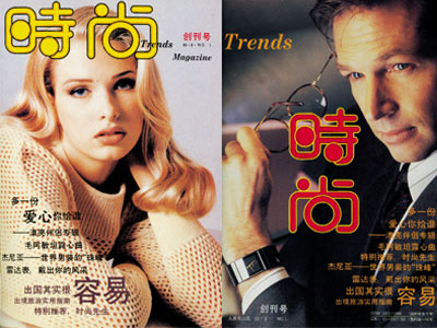 Chinese Fashion Websites on Original Chinese Fashion Magazine  Trends  Was Publicized In 1993  It