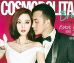 Fan Bingbing, Huang Jue land on COSMO Bride
