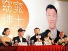 Press conference of 'My Fair Gentleman' held in Beijing