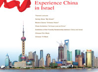 Posters of 'Experience China in Israel'