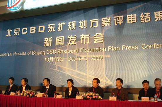 The Evaluation Group of Beijing CBD Eastward Expansion Plan [Ni Yuanjin/China.org.cn]