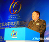 Peace and Development Forum opened in Beijing