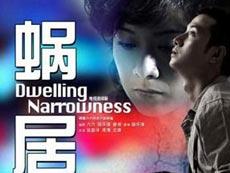 TV drama Snail House hit the airwaves in Beijing