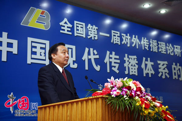 Wang Chen, minister in charge of the State Council's Information Office, made a speech at the symposium.[China.org.cn]