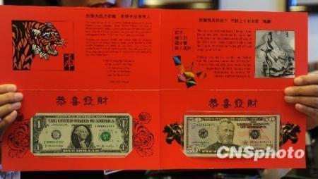 Lucky Money Note' celebrates Chinese New Year - China org cn