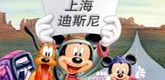 Shanghai Disneyland project approved
