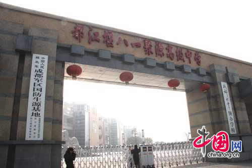 The gate of the new Dujiangyuan August 1 High School.