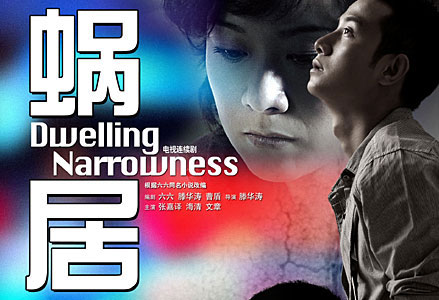 Dwelling Narrowness (Wo Ju), a popular domestic TV opera which depicts the lives of modern-day young people under the pressure of rocketing housing prices.